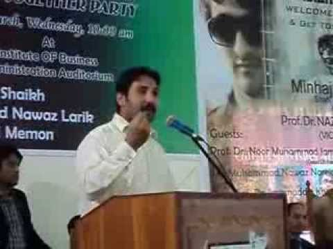 Sindh university poetry by Aftab Mahar IBA jamshoro