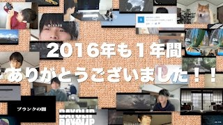 getlinkyoutube.com-【総集編】俺MAD!2016  -「えいじゅん、ちょっと贅沢な一年」