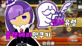"""getlinkyoutube.com-쿠키런] 블랙베리맛쿠키+집사유령펫 """"신규쿠키"""" [희바]쿠키런 [Cookie Run]"""