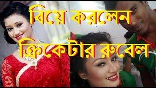 getlinkyoutube.com-বিয়ে করলেন ক্রিকেটার রুবেল  Cricketer Rubel got Married by LTV