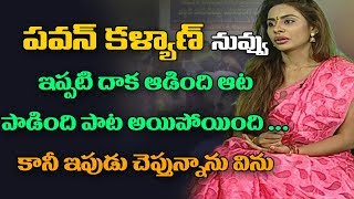 Sri Reddy Serious Warning To Pawan Kalyan | ABN Telugu