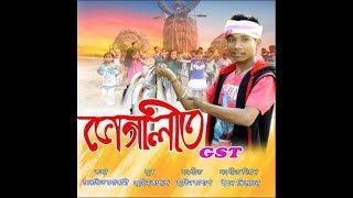 Bhogalit GST...2019 New Assames Funny Bihu Song by Zubeen Kashyep