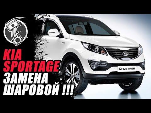 Kia Sportage Замена шаровой!