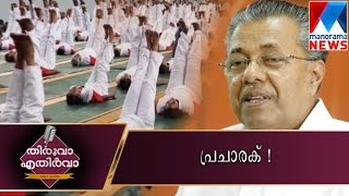 Pinarayi Vijayan become pracharak to yoga | Thiruva Ethirva   | Manorama News