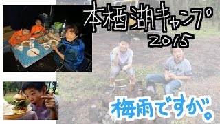getlinkyoutube.com-【 長編 】 本栖湖キャンプ場 梅雨 雨天 キャンプ ☆ フルバージョン!