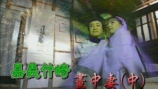 getlinkyoutube.com-台灣奇案 Taiwan mystery 嘉義竹崎畫中妻(中)