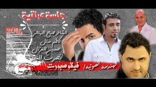 getlinkyoutube.com-جلسة عراقية الشاعر صباح الهلالي كاظم مدلل وحسين الغزال ونصرت البدر 2015