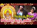 గొల్లమల్లన్న || Komuravelli Mallanna Jathara DJ Video Songs || Telangana Devotional