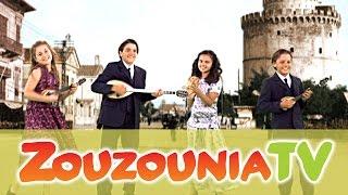 getlinkyoutube.com-Ζουζούνια - Μπαξέ Τσιφλίκι (Official)