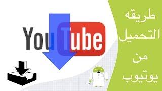 getlinkyoutube.com-كيفيه تحميل من يوتيوب على الاندرويد من غير برامج