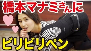 getlinkyoutube.com-【セクシー初体験】橋本マナミさんにビリビリペンやってみた!【テレビナビの取材中、チク夫にもその被害が!?】