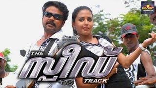 getlinkyoutube.com-Speed Track Malayalam Movie | Thriller | Dileep, Gajala, Riyaz Khan | Upload 201
