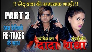 Khandesh Ka DADA Part 3