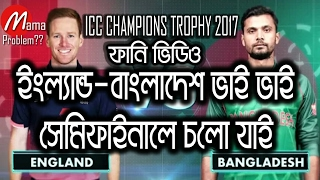 Bangladesh vs England|Bangla Funny Dubbing|Bangla Funny Video|Mama Problem