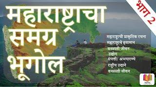 GEOGRAPHY OF MAHARASHTRA ( PART : 2 )   (महाराष्ट्राचा समग्र भुगोल  भाग 2)   GEOGRAPHY