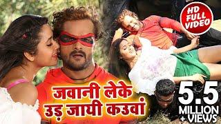 HD VIDEO | Khesari Lal Yadav & Kajal Raghwani | जवानी लेके उड़ जाई कउवा | Dulhin Ganga Paar Ke width=