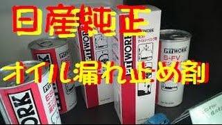 getlinkyoutube.com-NC81オイルシーリング剤