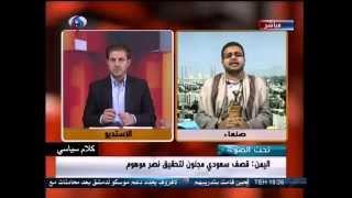 getlinkyoutube.com-عبد المؤمن الحسن..اليمن قصف سعودي مجنون لتحقيق نصر موهوم..قناة العالم