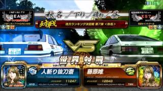 getlinkyoutube.com-頭文字D8 MYS 地方ランキング決定戦 第7弾 <秋名> vs. 台湾友人 CBRT & 藤原唯