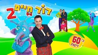 getlinkyoutube.com-דוד חיים 2 - הסרט (60 דקות)