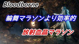 getlinkyoutube.com-Bloodborne 物理27.2% 放射血晶マラソン 9kv8xiyi