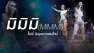 getlinkyoutube.com-MI MI MI_โบว์ SUPERวาเลนไทน์
