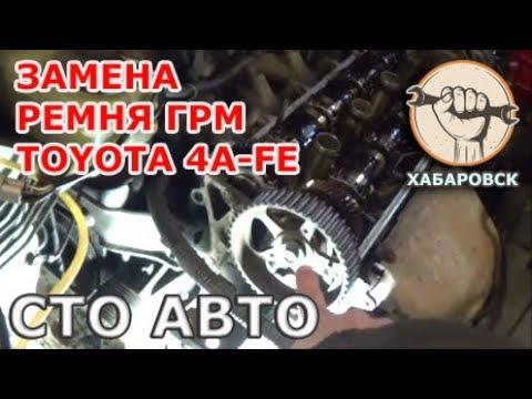 Toyota 4A - FE - Замена ремня ГРМ