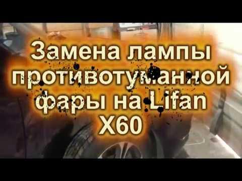 Замена лампы противотуманной фары на Lifan X60