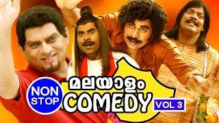 Malayalam Comedy Movies   Non Stop Comedy   Malayalam Comedy Scenes Vol. 3