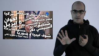 البلكونة I اقلع وري مصر