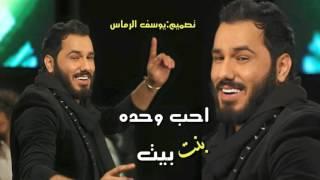 getlinkyoutube.com-نور الزين احب وحده بنت بيت