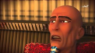 getlinkyoutube.com-قصة فرعون و بني إسرائيل و كليم الله موسى جودة عالية- كرتون  (1) -Cartoon- Prophet Moussa