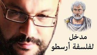 getlinkyoutube.com-مدخل لفلسفة أرسطو - احمد سعد زايد
