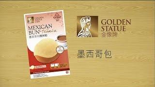 金像烘焙教室 - 墨西哥包