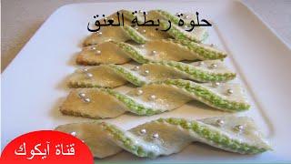 getlinkyoutube.com-حلويات جزائرية  |حلوة اللوز ربطة العنق سهلة التحضير