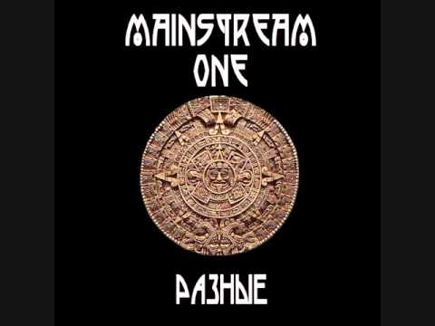 Mainstream One - Стриптиз / Striptiz