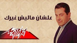 getlinkyoutube.com-Alshan Malesh Ghairak - Farid Al-Atrash علشان ما ليش غيرك - فريد الأطرش