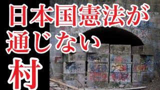 getlinkyoutube.com-【恐怖】地図にない村、犬鳴村