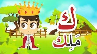 getlinkyoutube.com-Learn Arabic Letter Kaaf (ك), Arabic Alphabet for Kids, Arabic letters for children
