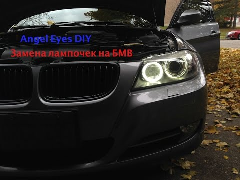 BMW E90 3 series Замена Глазок (Angel Eyes Replacement)
