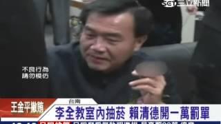 getlinkyoutube.com-李全教室內抽菸 賴清德開一萬罰單|三立新聞台