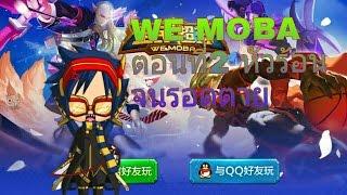 getlinkyoutube.com-WE MOBA เฟรนเดอะซีรี่ P2ฉากฮาๆในเกมส์เหตุเพราะหัวร้อน