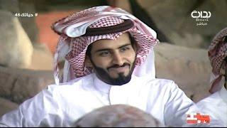 جلسة ممتعة مع عبدالرحمن المطيري - الإثنين | #حياتك45