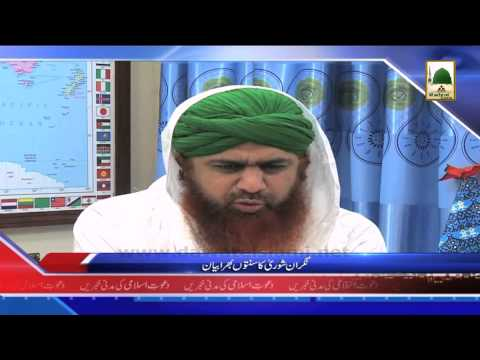 New 11 April - Nigran-e-Shura ka Sunnaton Bhara Bayan  (1)