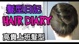 getlinkyoutube.com-三分鐘高貴上班髮型 - 3 minutes Elegant Hairstyle