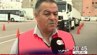 getlinkyoutube.com-المغرب : برامج للتكوين الإجباري للسائقين المهنيين