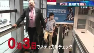 getlinkyoutube.com-香川真司 マンUと正式契約!ニュース集 夕方