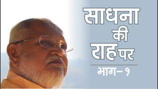 Sadhana ki Rah Par: Part 1 - Laxity in Spiritual Practice :: साधन शिथिलता