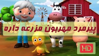 getlinkyoutube.com-پیرمرد مهربون مزرعه داره 2 کیفیت عالی - نسخه کامل