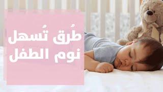 getlinkyoutube.com-خمس طرق لتنويم طفلك مع رولا القطامي